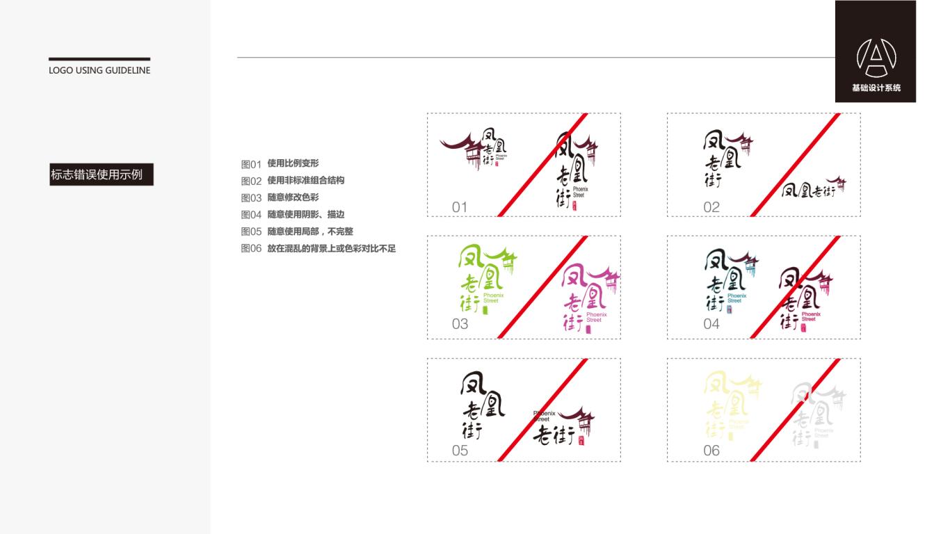 鳳凰老街餐飲品牌LOGO設計中標圖6
