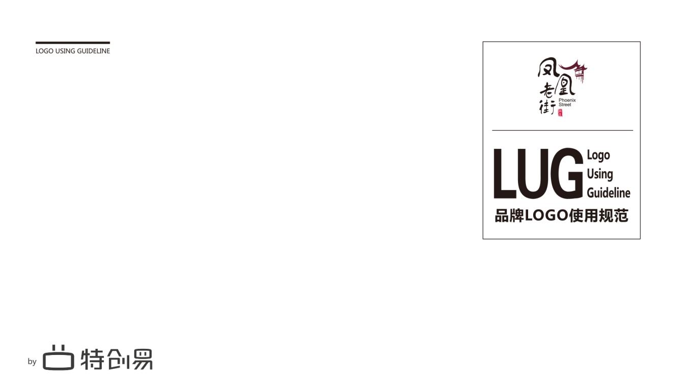 鳳凰老街餐飲品牌LOGO設計中標圖1