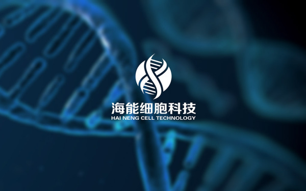 上海海能细胞科技有限公司