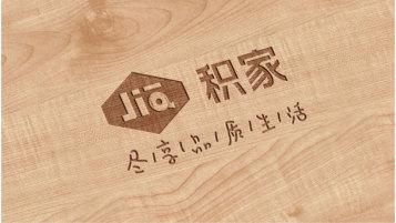 积家空间家装品牌LOGO设计