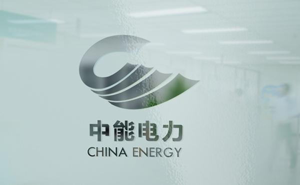 中能電力logo設計2
