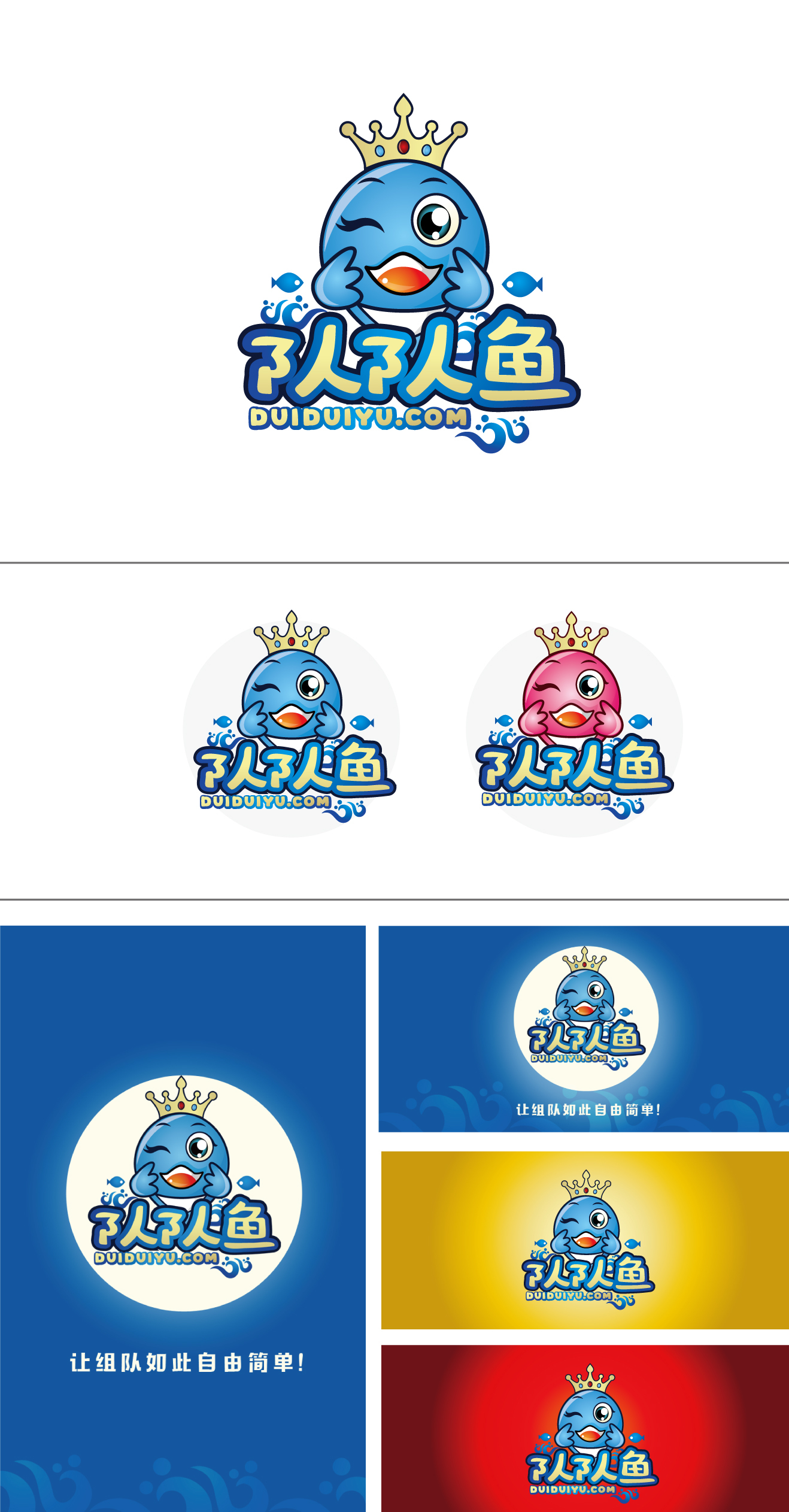 设计logo 服务细目: 项目简介: 游戏队标 以主题鱼 为设计 直观可爱