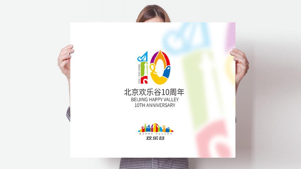 歡樂谷十年VI設計中標圖0