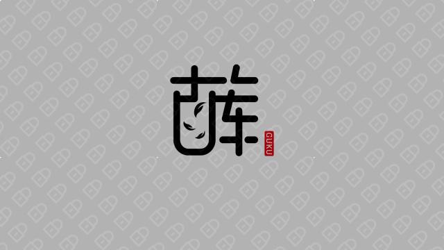 古库茶品牌LOGO万博手机官网入围方案2