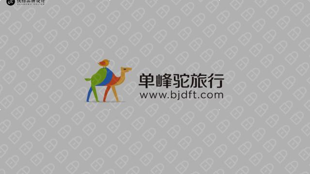 单峰驼旅行网LOGO设计入围方案4