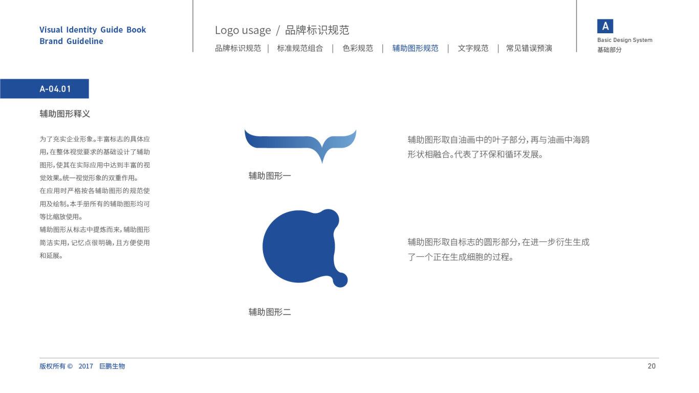 JupengBio化工品牌VI设计中标图24