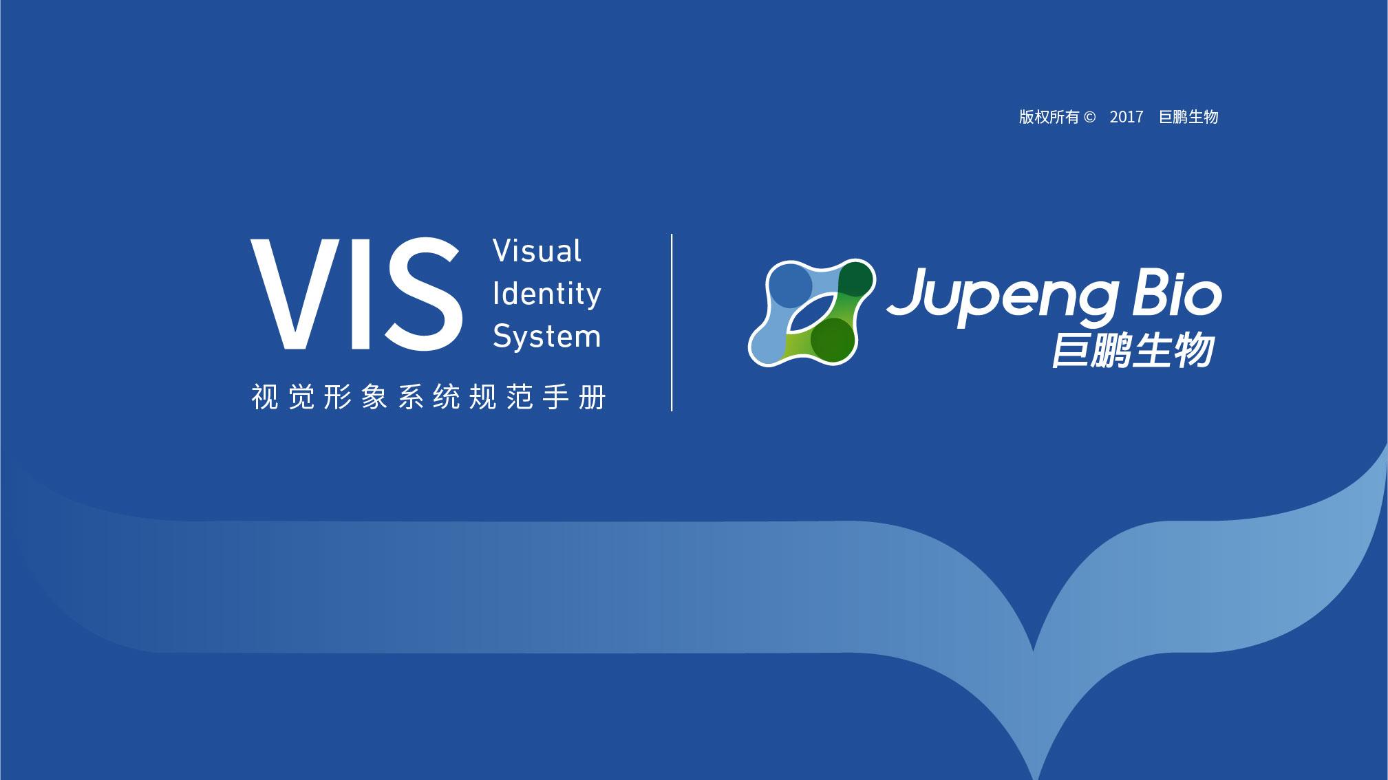 JupengBio化工品牌VI设计