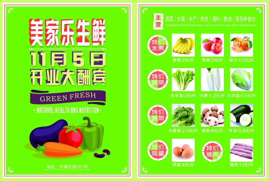 水果超市海報宣傳單設計