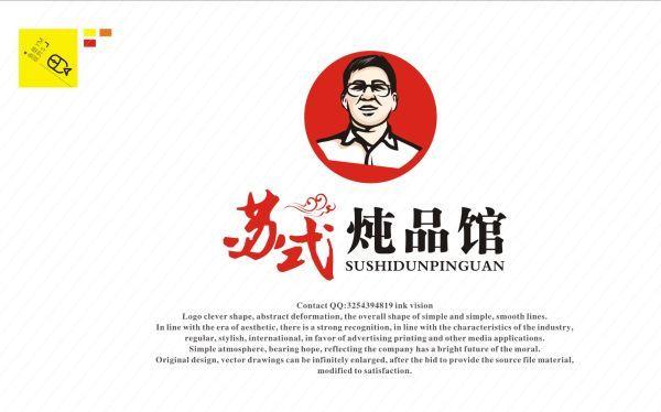 苏式炖品馆logo设计方案