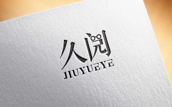 久阅眼镜logo设计方案