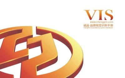 福建诚品企业VIS视觉识别系统