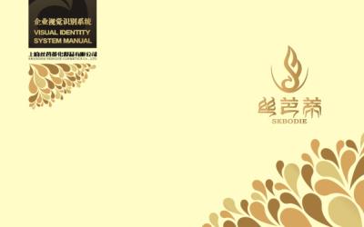 上海絲芭蒂化妝品有限公司-VI...