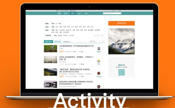 活动约伴(web 设计)