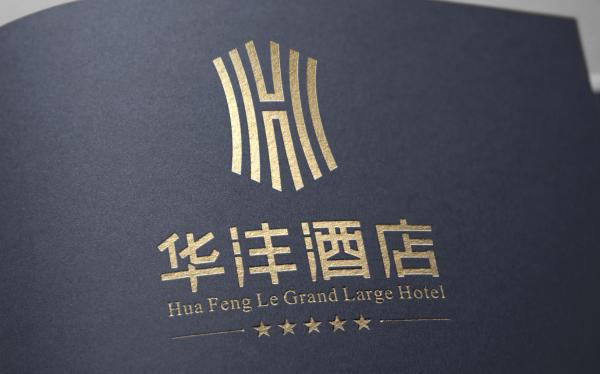 华丰酒店品牌整合