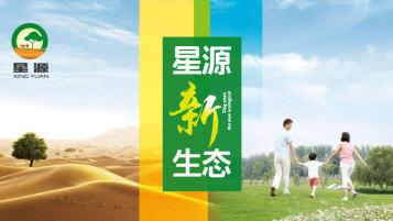 星源环保品牌海报设计