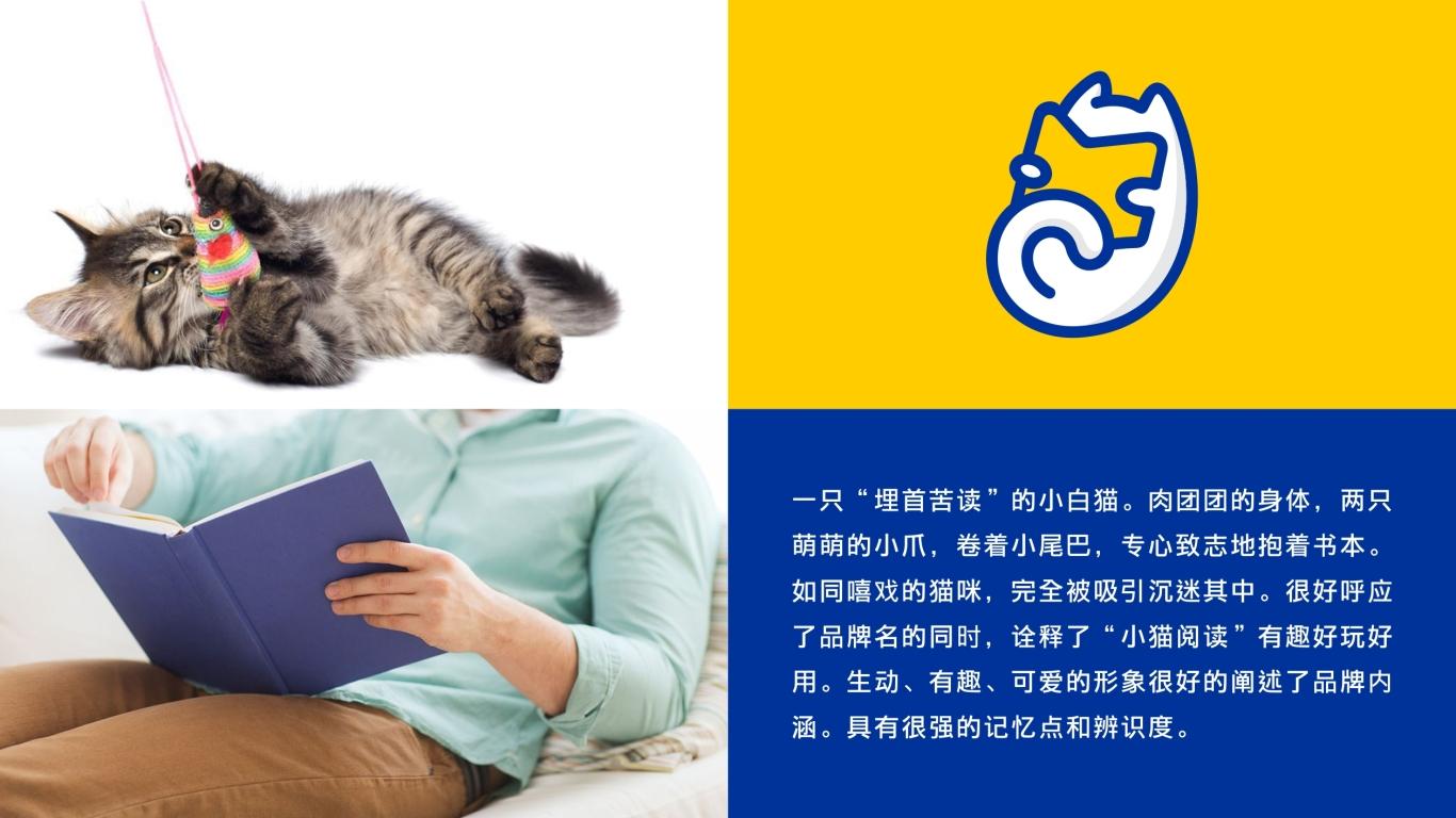 小猫阅读品牌LOGO设计中标图0