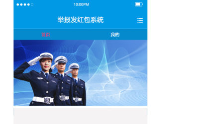 公安系统微信页面