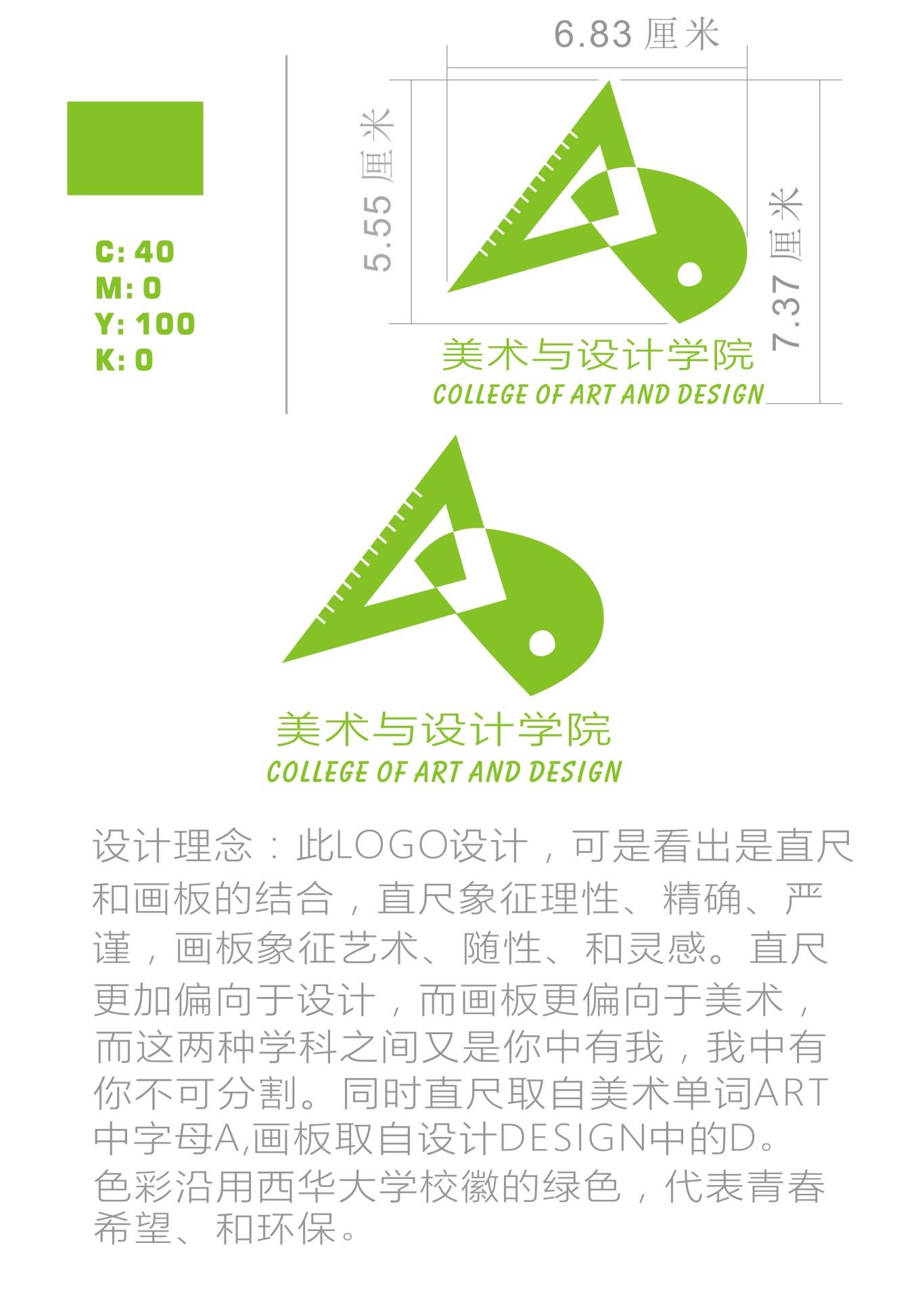 西华大学美术与设计学院logo设计