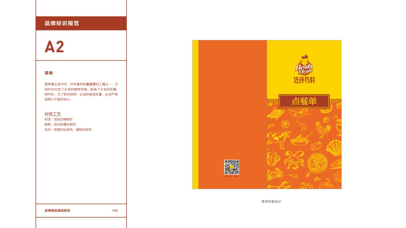 佐食有料餐饮品牌VI设计中标图31