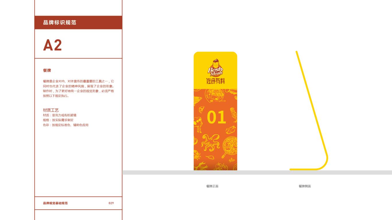 佐食有料餐饮品牌VI设计中标图30