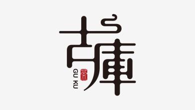 古庫茶品牌LOGO設計