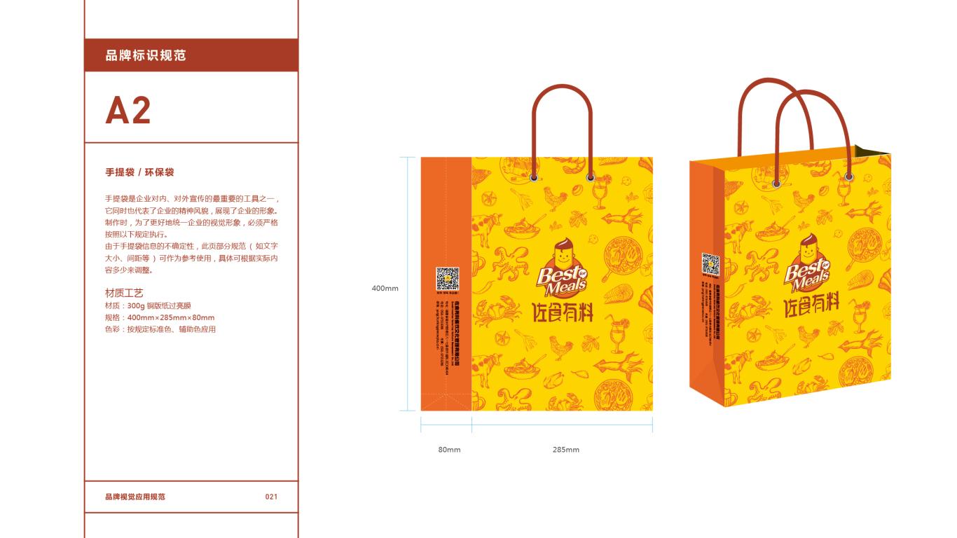 佐食有料餐饮品牌VI设计中标图22