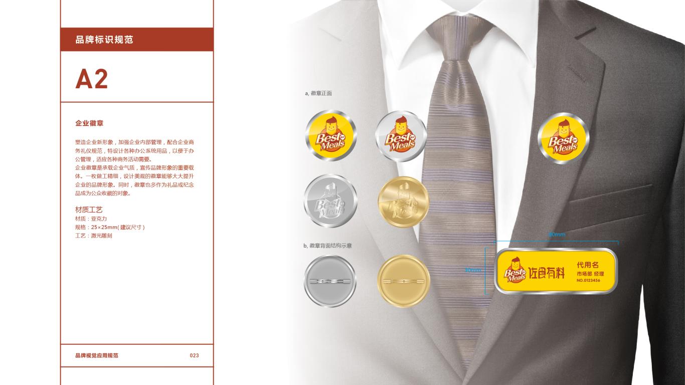 佐食有料餐饮品牌VI设计中标图24