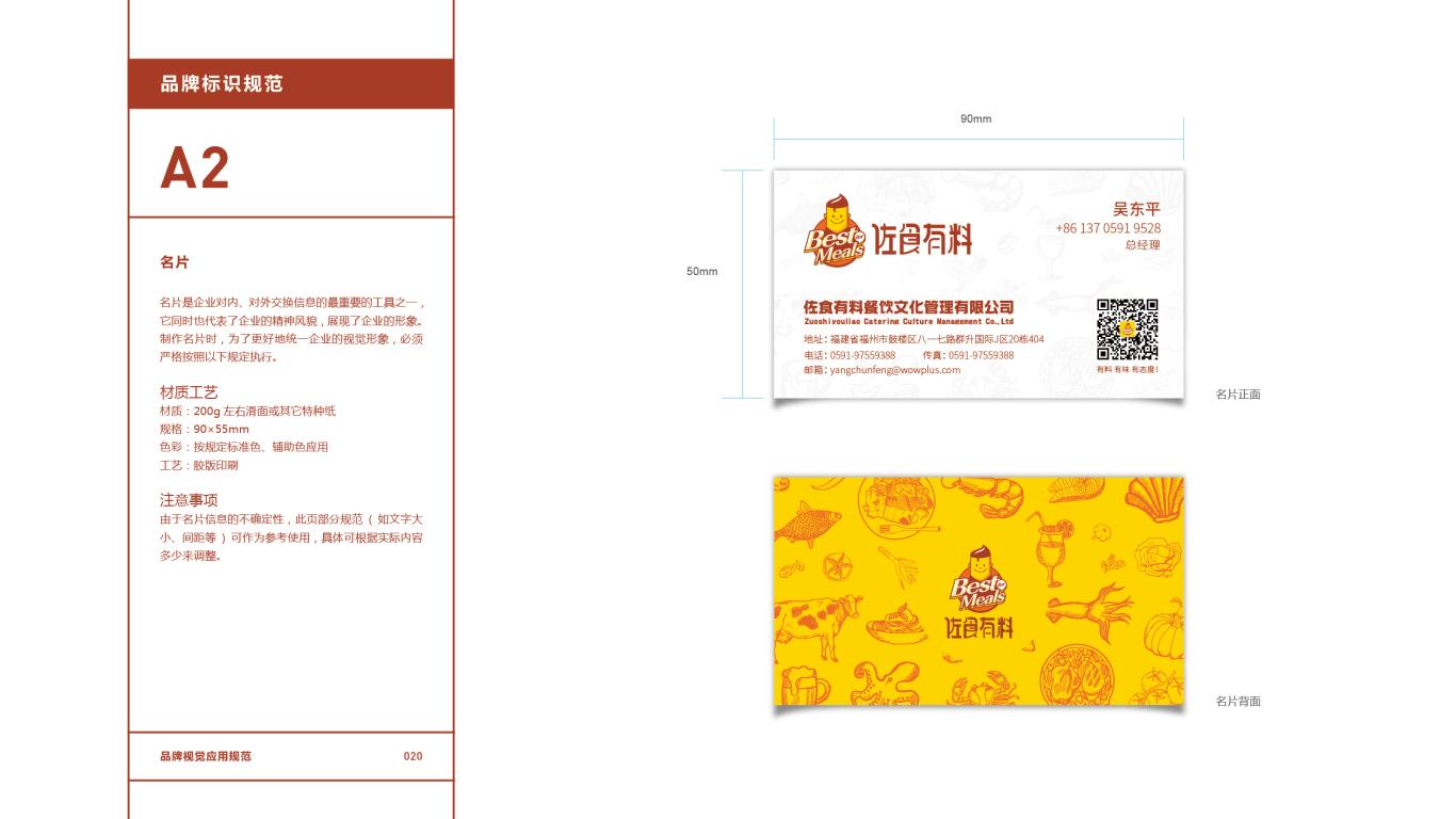 佐食有料餐饮品牌VI设计中标图21