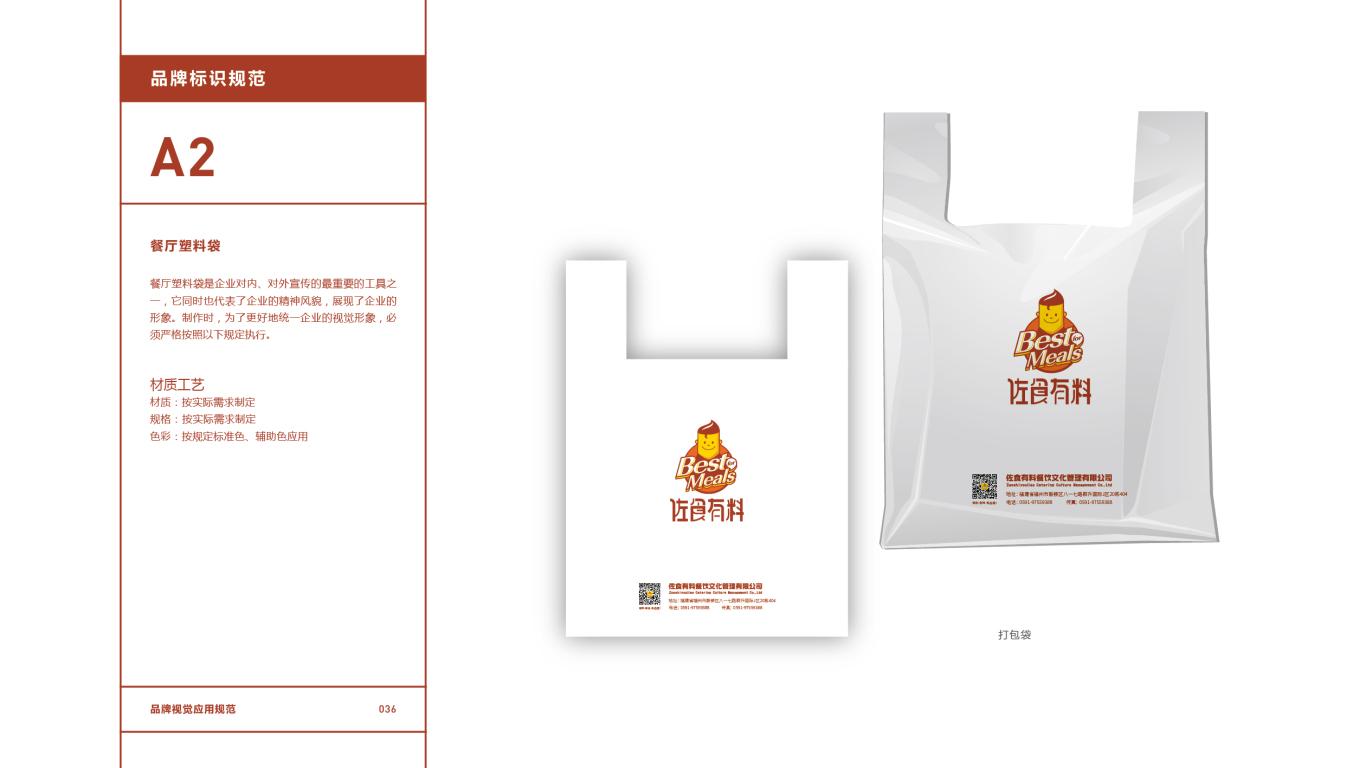佐食有料餐饮品牌VI设计中标图37