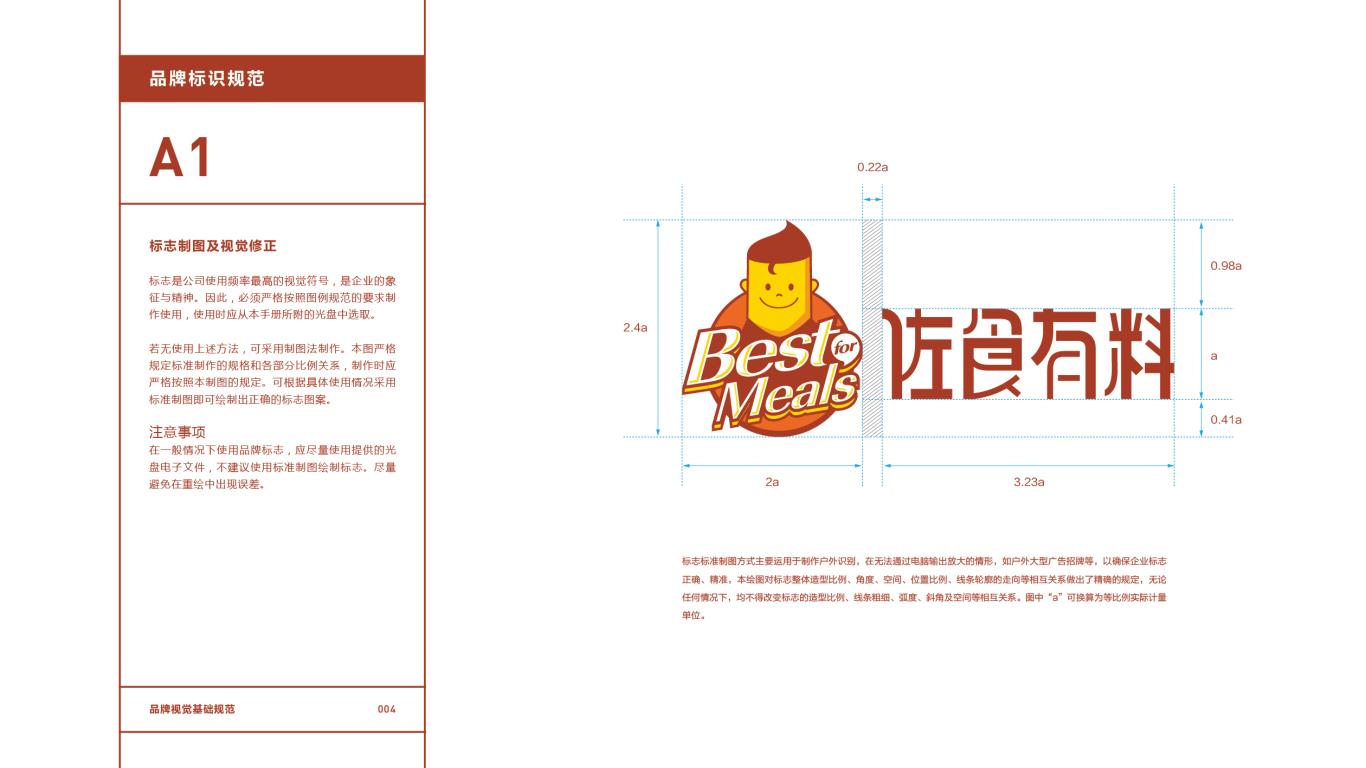 佐食有料餐饮品牌VI设计中标图5