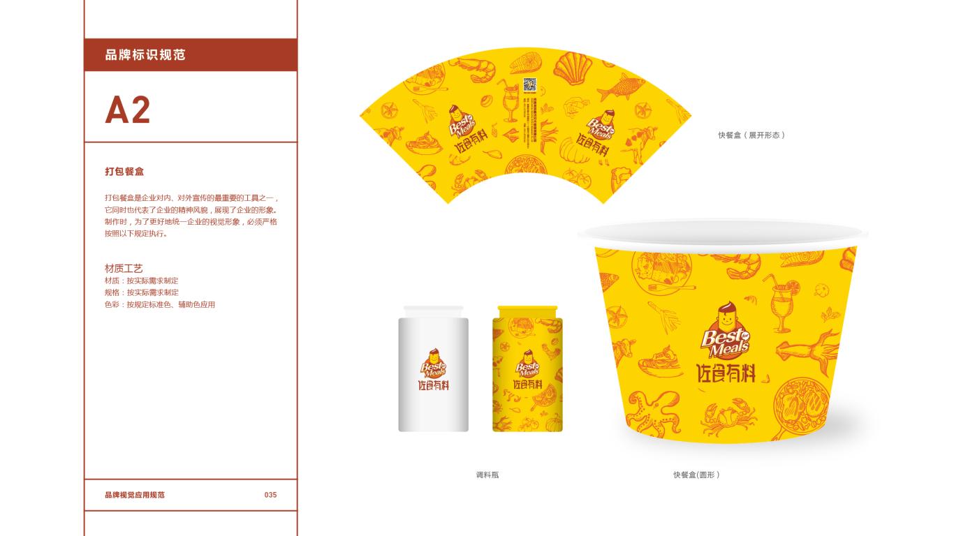 佐食有料餐饮品牌VI设计中标图36