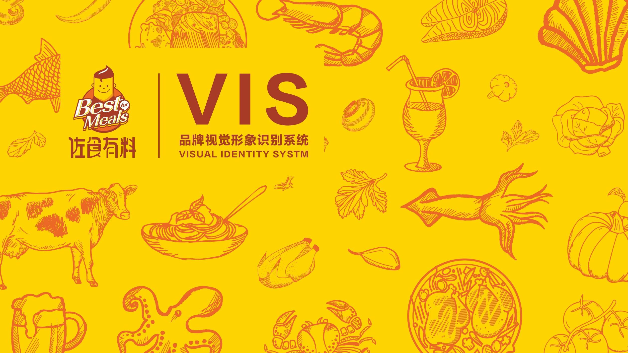 佐食有料(VI)