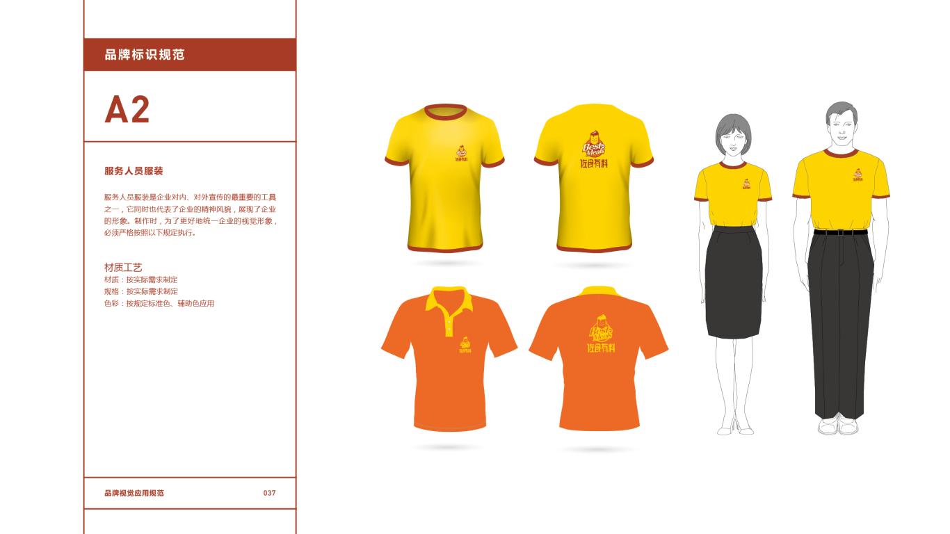 佐食有料餐饮品牌VI设计中标图38