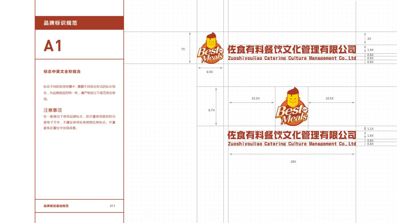 佐食有料餐饮品牌VI设计中标图12