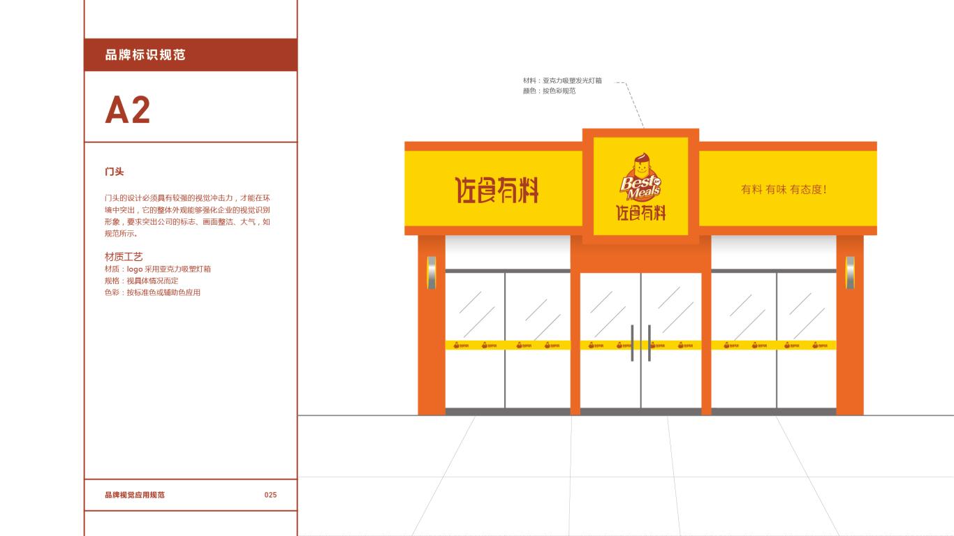 佐食有料餐饮品牌VI设计中标图26