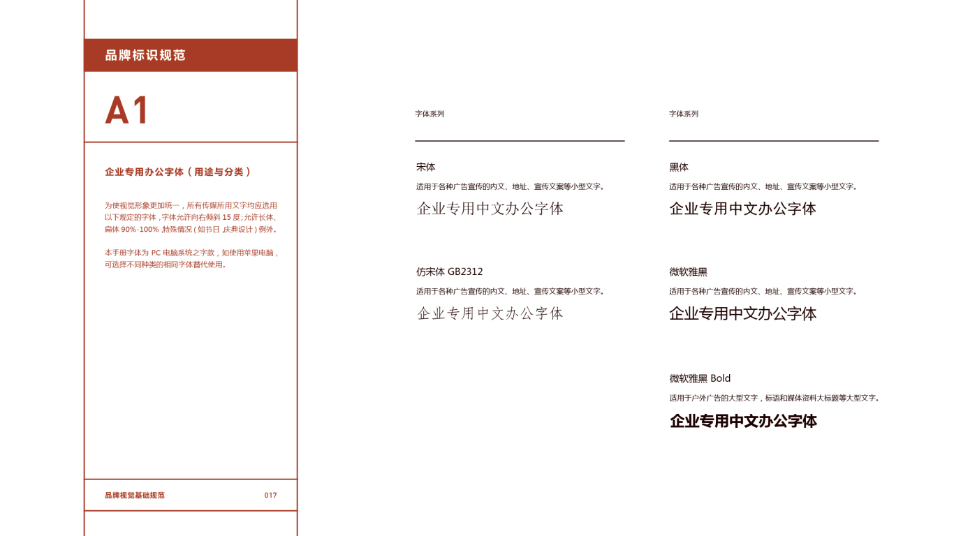 佐食有料餐饮品牌VI设计中标图18