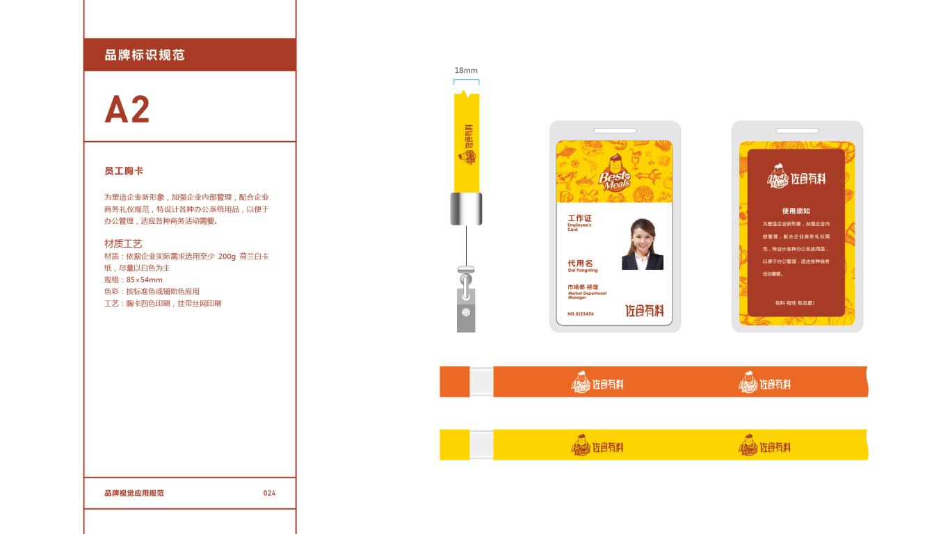佐食有料餐饮品牌VI设计中标图25