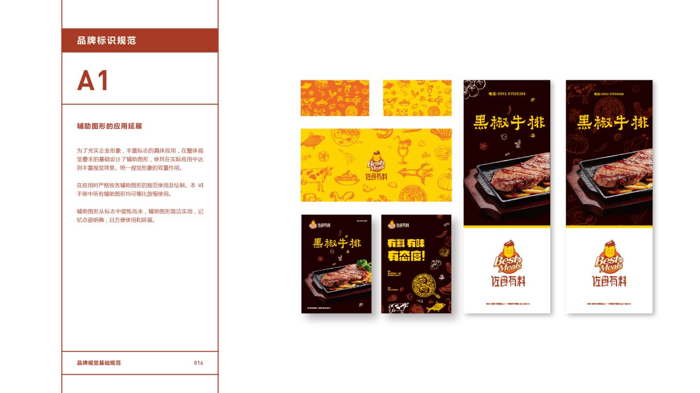佐食有料餐饮品牌VI设计中标图17