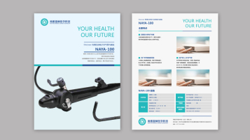 南雅富林醫學科技宣傳單設計