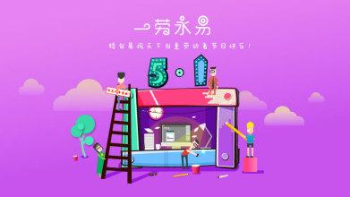 特创易劳动节LOGO主题海报设计