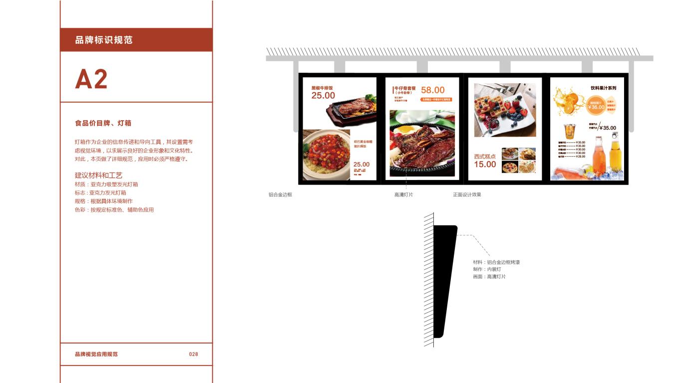 佐食有料餐饮品牌VI设计中标图29
