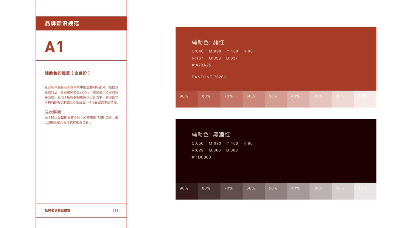 佐食有料餐饮品牌VI设计中标图14