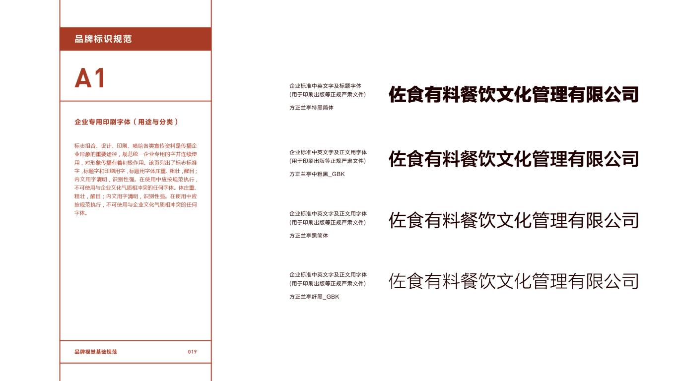 佐食有料餐饮品牌VI设计中标图20