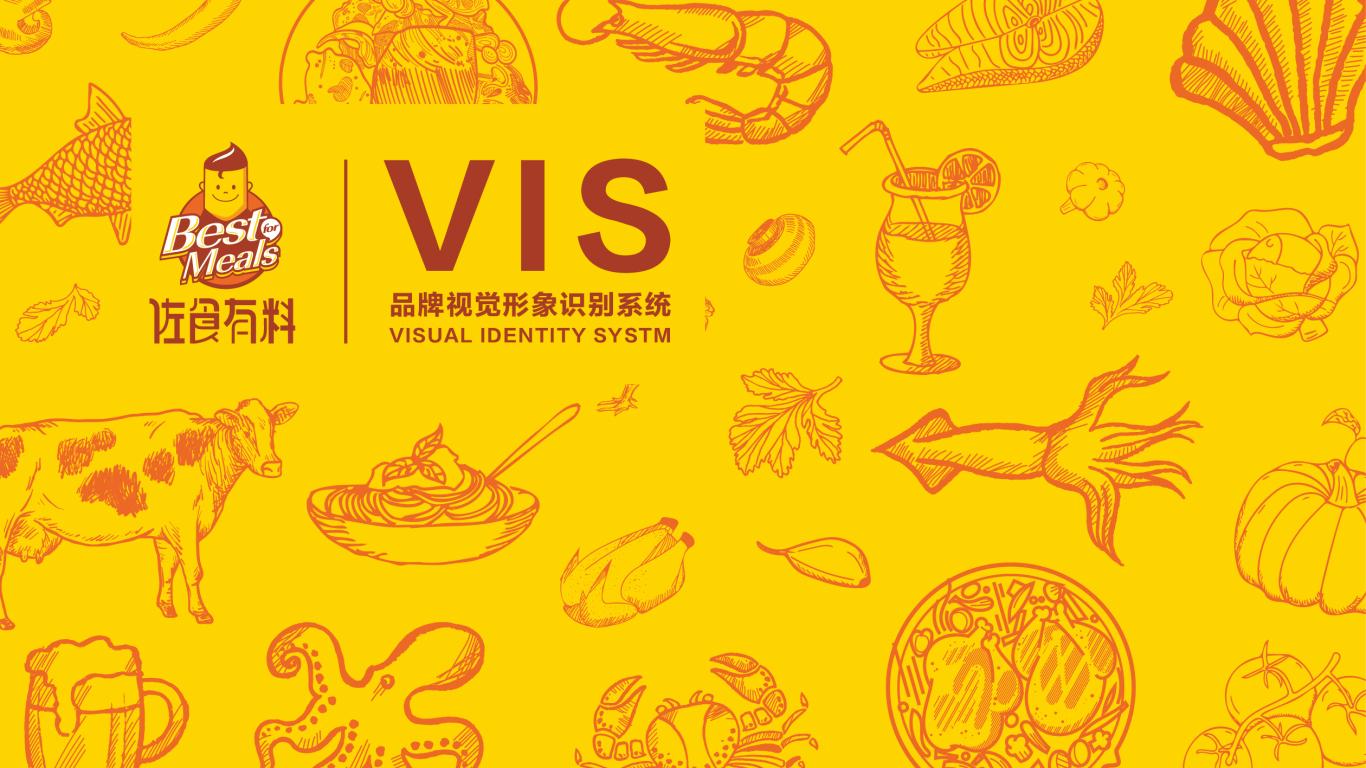 佐食有料VI设计中标图0