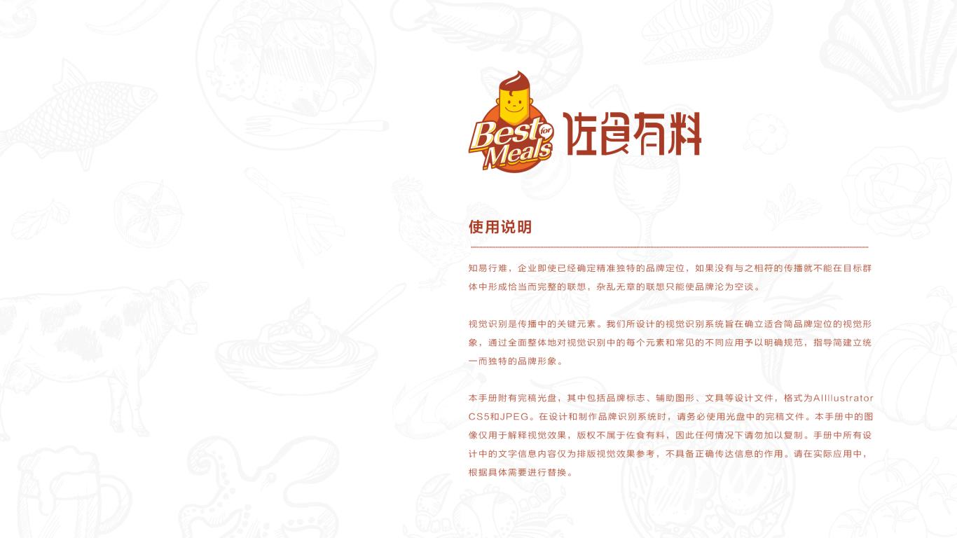 佐食有料餐饮品牌VI设计中标图1