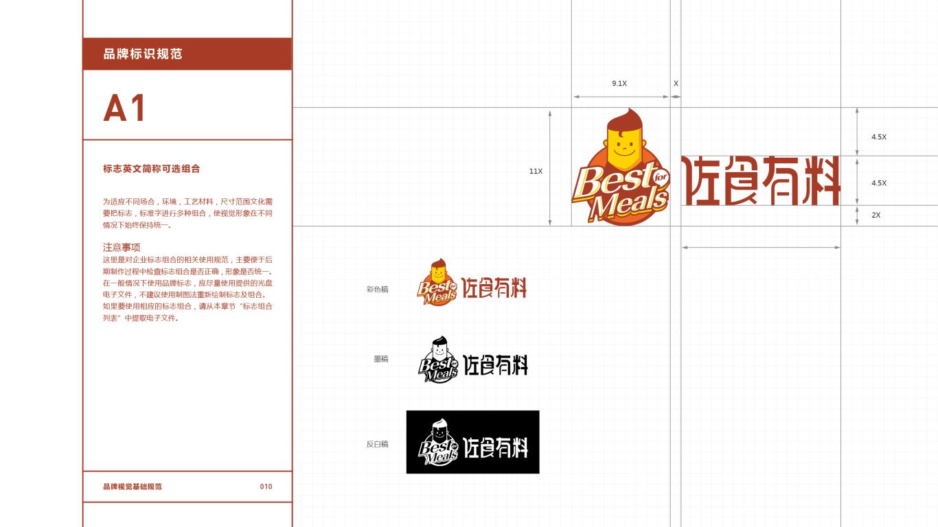佐食有料餐饮品牌VI设计中标图11