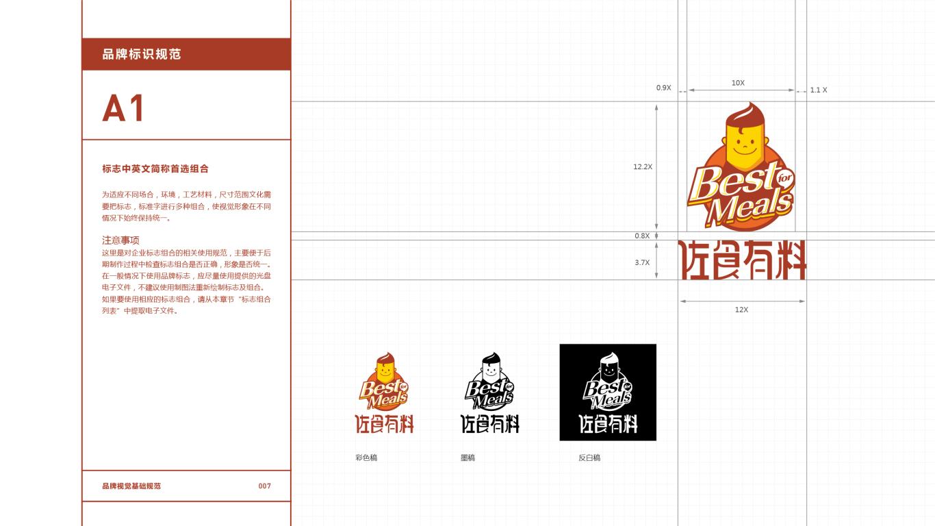 佐食有料餐饮品牌VI设计中标图8