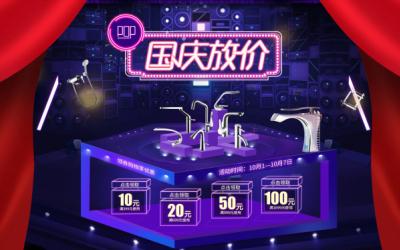嘉年华国庆节首页 卫浴活动部分