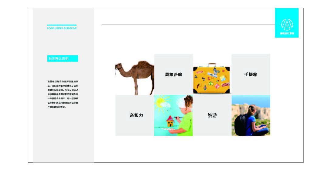 单峰驼旅行网中标图2