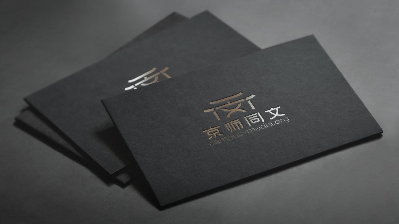 京师同文LOGO设计中标图3